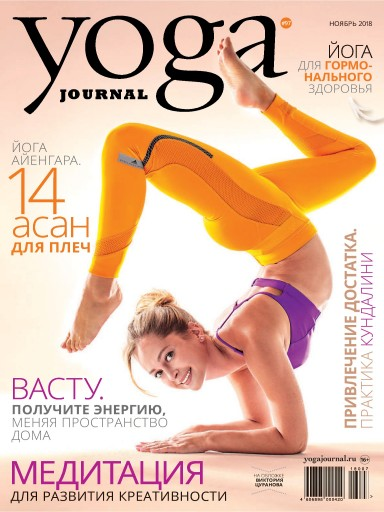 Yoga Journal №97 ноябрь