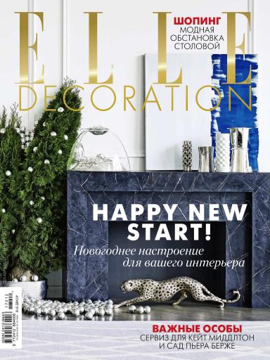 Elle Decoration №20 Декабрь