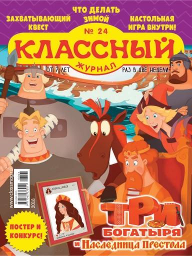 Классный журнал №24 20 декабря