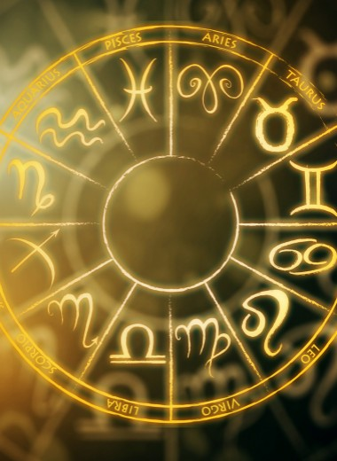 Астрологический прогноз на ноябрь