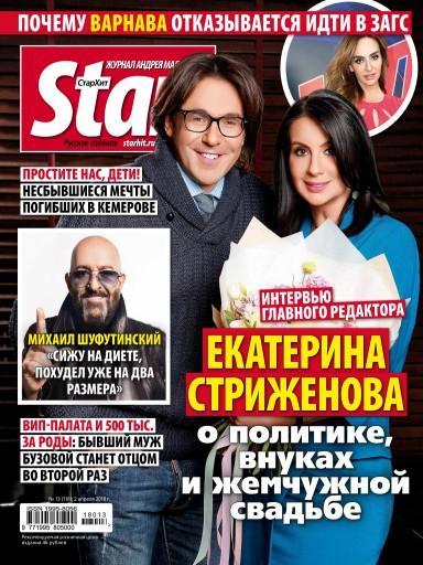 StarHit №13 2 апреля