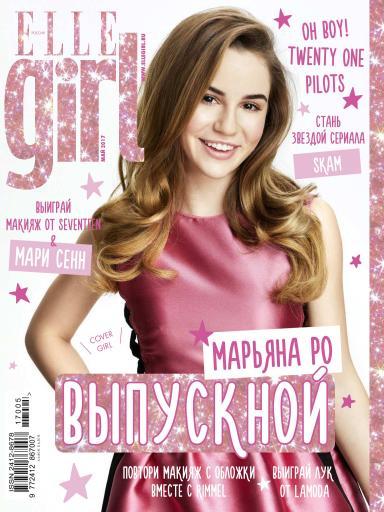 Elle girl №16 май