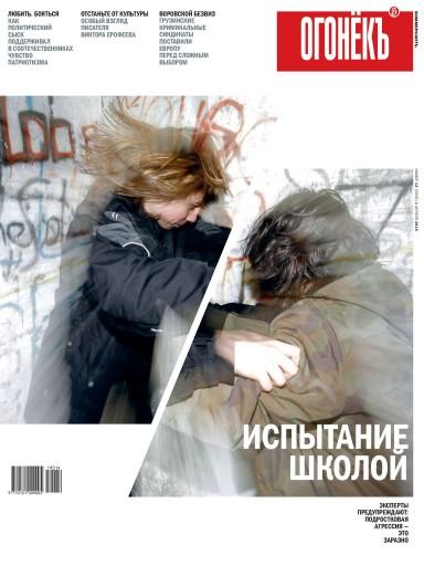 Огонёк №12 1 апреля