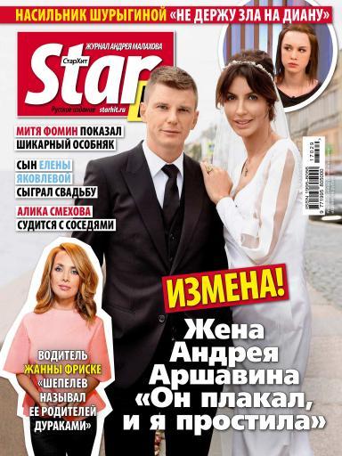 StarHit №29 17 июля