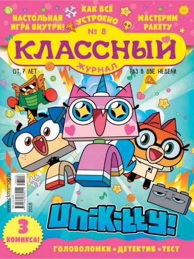 Классный журнал №8 19 апреля