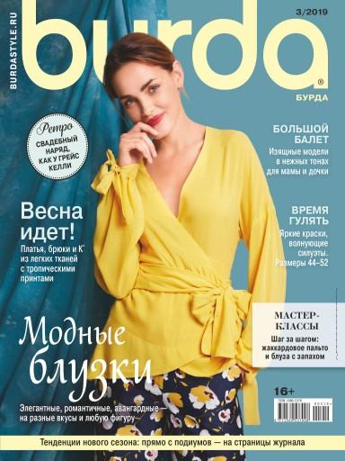 Burda Style №3 март