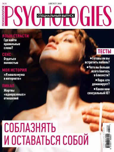 Psychologies №31 Август