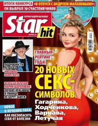 StarHit №30