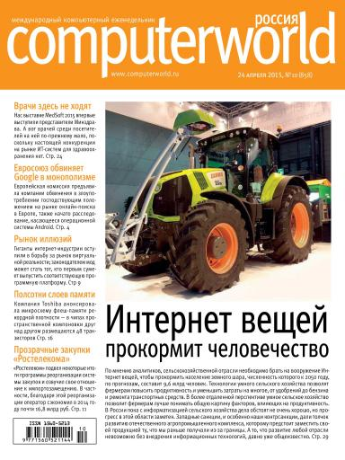 Computerworld Россия №10 24 апреля