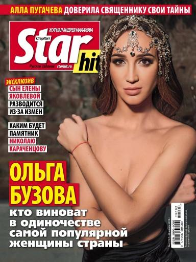 StarHit №2 21 января