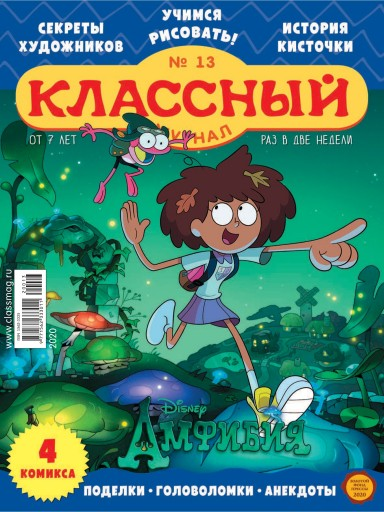 Классный журнал №13 июль