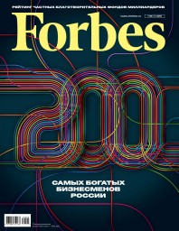 Forbes №5