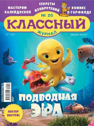 Классный журнал №20 25 мая
