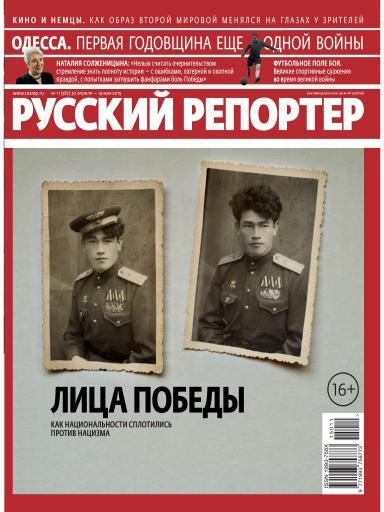 Русский репортер №11 30 апреля