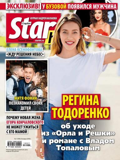 StarHit №1 8 января