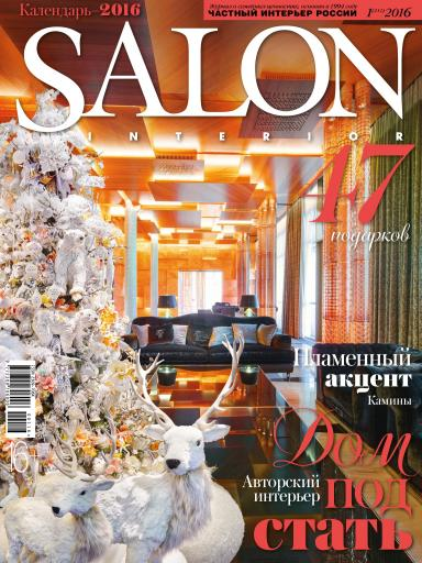 SALON-Interior №1 январь