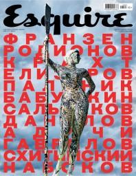 Esquire №8