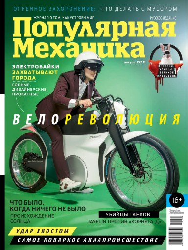 Популярная механика №8 август