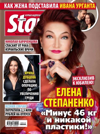 StarHit №14 9 апреля