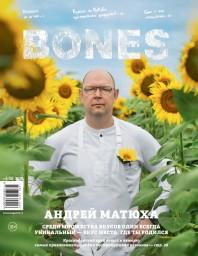 Bones №4