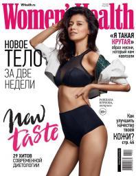 Women's Health №8-9