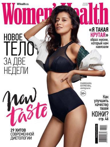 Women's Health №8-9 Август