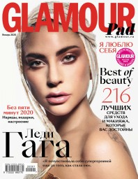 Glamour №1