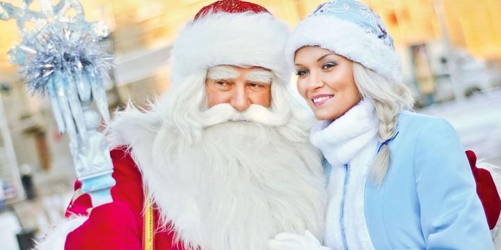 Осторожно, Дед Мороз!