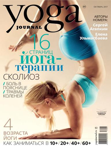 Yoga Journal №87 октябрь