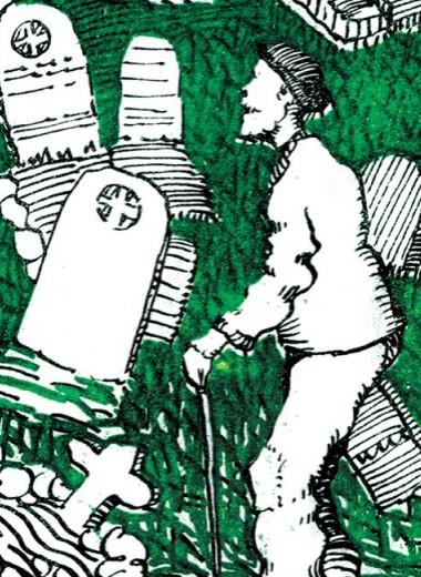 «Грязь кладбищенская» Мартина О Кайня