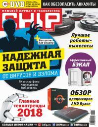 CHIP №6