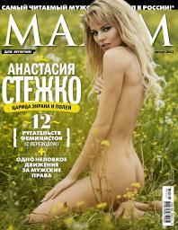 Maxim №19
