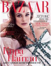 Harper's Bazaar №1