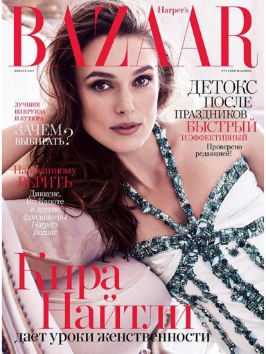 Harper's Bazaar №1 Январь