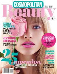 Cosmo Beauty №1