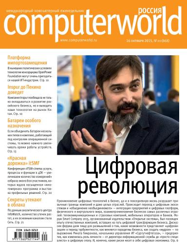 Computerworld Россия №20 16 октября