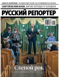 Русский репортер №3
