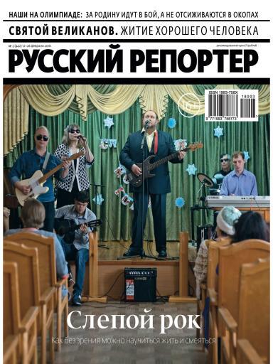 Русский репортер №3 12 февраля