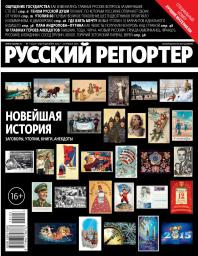 Русский репортер №1-2-3