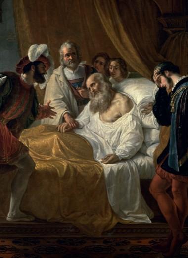 Франциск I, король Франции, у постели умирающего Леонардо да Винчи