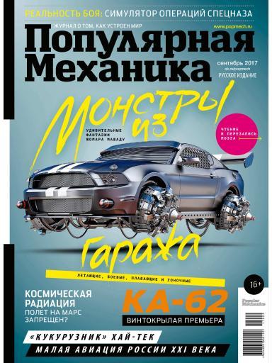 Популярная механика №9 сентябрь