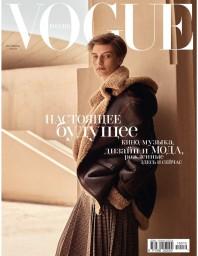 Vogue №10