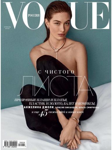 Vogue №4 апрель