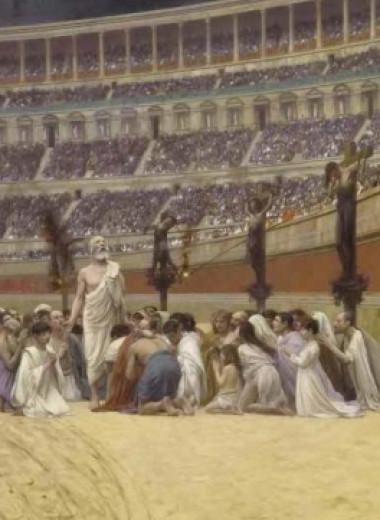 Последняя молитва христианских мучеников