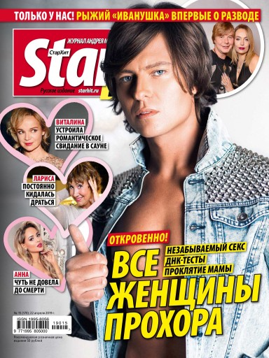 StarHit №15 22 апреля