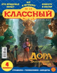 Классный журнал №15