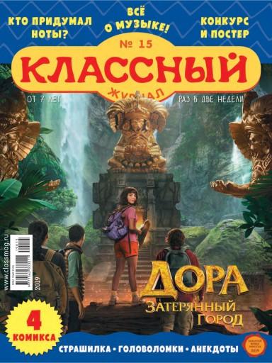 Классный журнал №15 8 августа