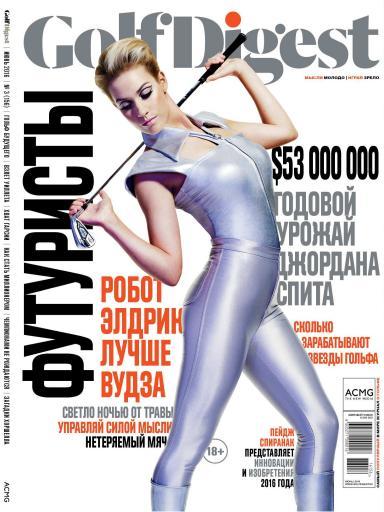 Golf Digest №156 июнь