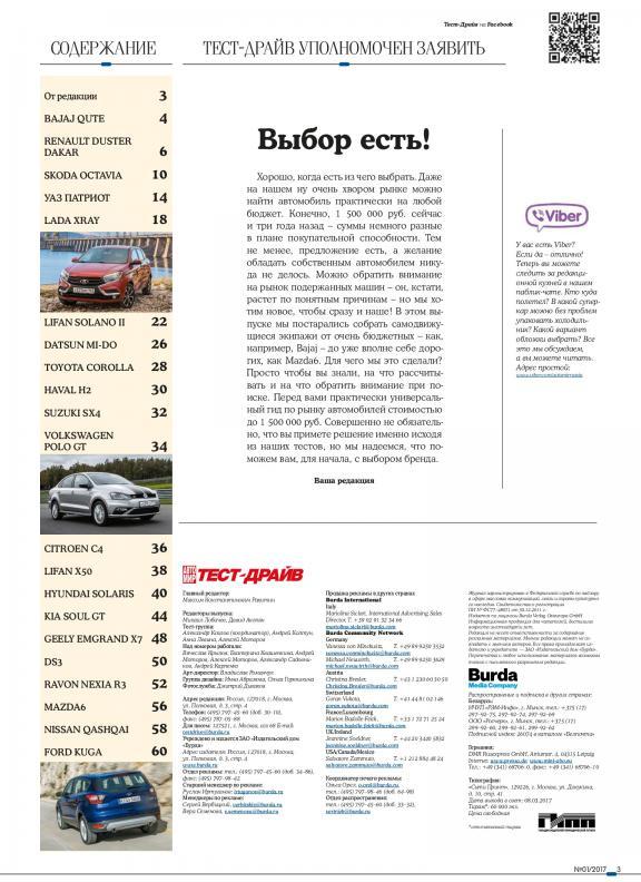 АвтоМир. Тест-Драйв