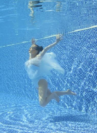 Танцуй, пока под водой
